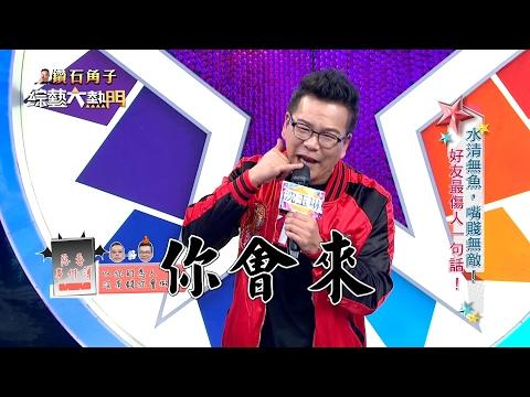 【水清無魚 嘴賤無敵!好友最傷人一句話!!】20170207 綜藝大熱門 X 鑽石角子