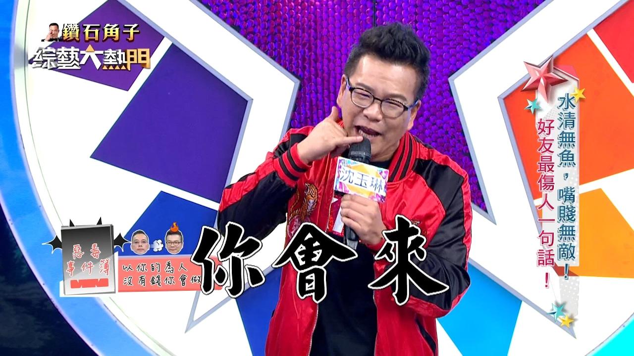 【水清無魚 嘴賤無敵!好友最傷人一句話!!】20170207 綜藝大熱門 X 鑽石角子 - YouTube