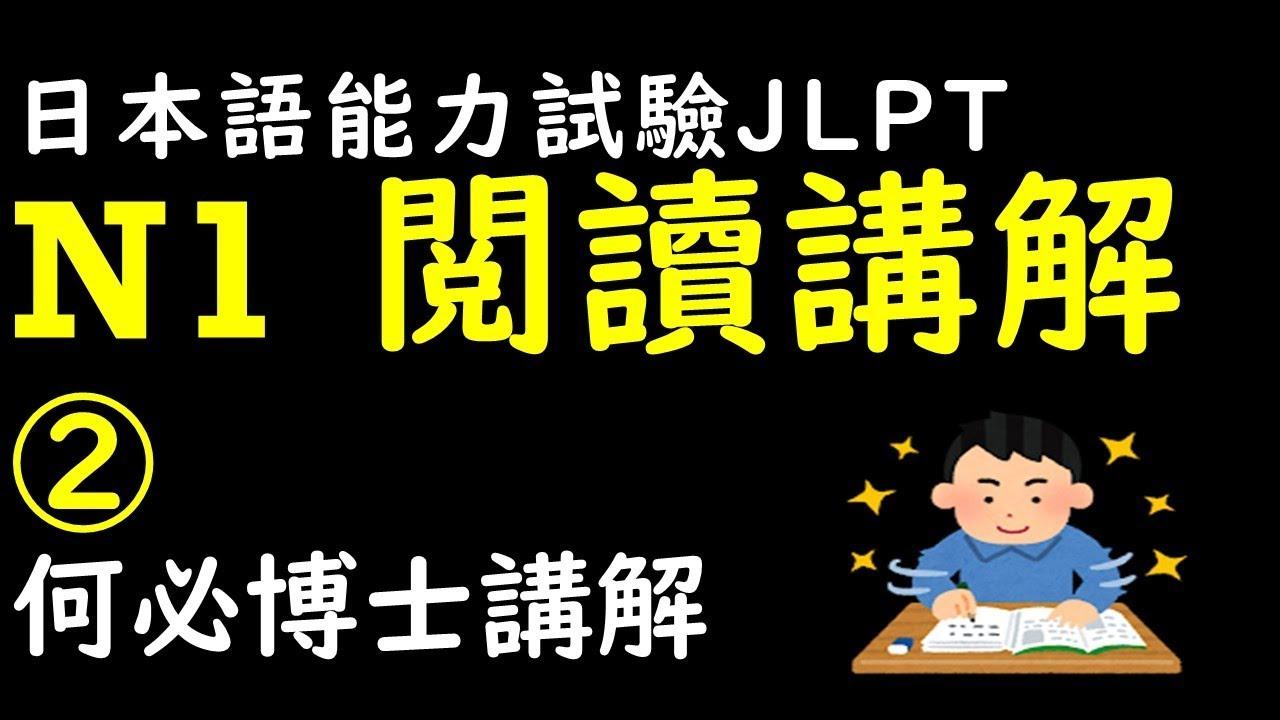 N1閱讀講解教學--日本語能力試驗N1閱讀解析之2--何必博士日檢解題 - YouTube