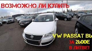 Обзор цен на VW Passat B6 в Литве. Возможно ли купить VW Passat B6 за 2600 в Литве