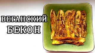 🍆Веганский бекон/  баклажаны быстро  и вкусно