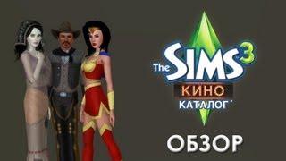 The Sims 3 Кино Каталог: Обзор