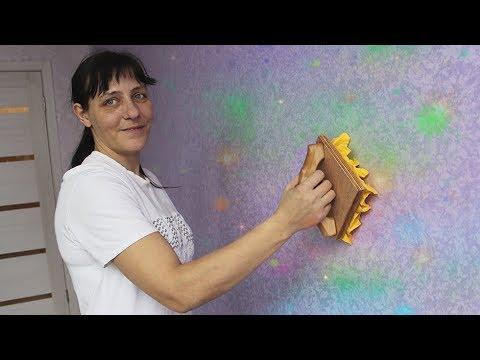Как покрасить Стены с 3D Переливами (ЛЕГКО)