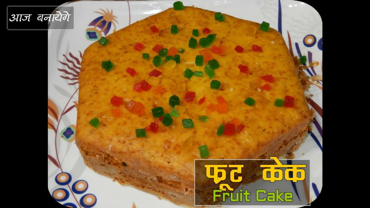 Eggless Cake Recipe In Pressure Cooker In Telugu: Eggless Fruit Cake Recipe -Pressure Cooker Cake -टूटी