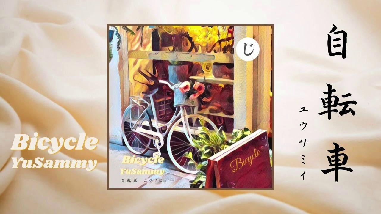 自転車 / ユウサミイ   Bicycle / YuSammy