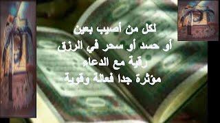 لكل من أصيب بعين أو حسد أو سحر في الرزق رقية مع الدعاء مؤثرة جدا فعالة وقوية alroqia alsharaia koran