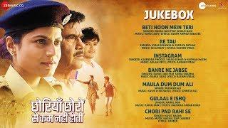 Chhoriyan Chhoron Se Kam Nahi Hoti - Full Movie Audio Jukebox | Satish Kaushik | Rajesh Babbar