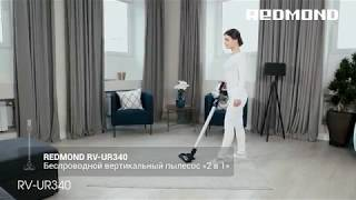 Пылесос беспроводной REDMOND RV-UR340