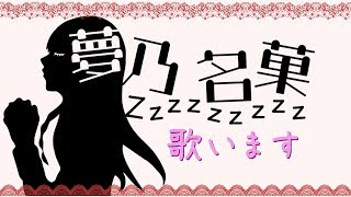 [LIVE] お歌の練習です~🌸【夢乃名菓のお歌生放送】