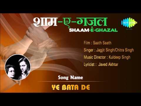 Ye Bata De   Shaam-E-Ghazal   Saath Saath   Jagjit Singh, Chitra Singh