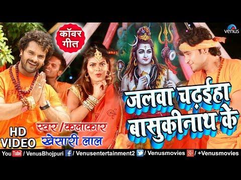 Khesari Lal Yadav का सुपरहिट काँवर # VIDEO SONG | Jalwa Chadhaiha Basukinath Ke |New Bhojpuri Bolbam