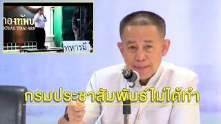 'ไก่อู' ปัดสั่งทำ 2 คลิป MV ดราม่า โซเชียลจวกนำเงินภาษี มาสร้างความแตกแยก
