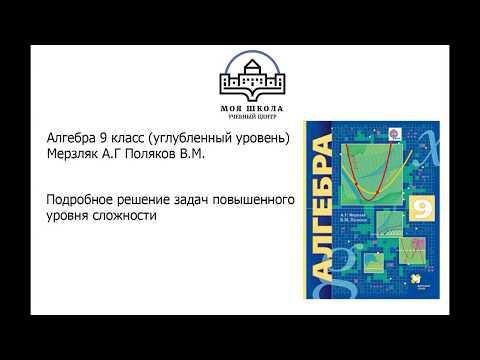 Задачи 19.5 19.6 19.7 19.8 19.9 19.10 Алгебра 9 класс (углубленный), учебник Мерзляк А.Г.