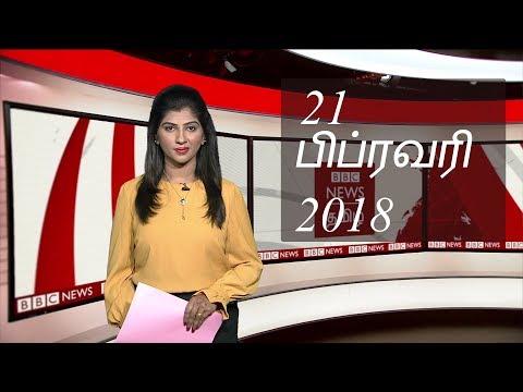 BBC Tamil TV News Bulletin 21/02/18...