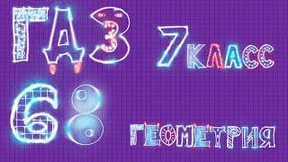 ГДЗ геометрия Атанасян задача 68