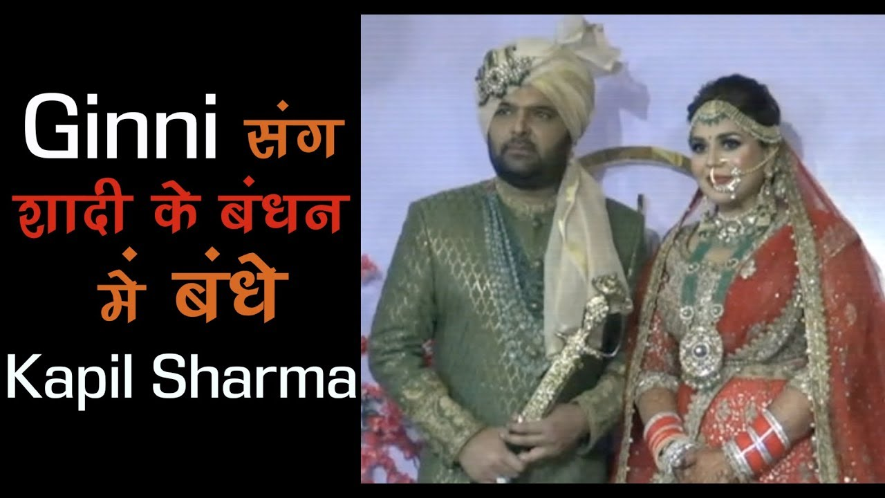 Comedian Kapil Sharma-Ginni Chatrath tie the knot in Kapurthala