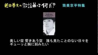 近田春夫×筒美京平特集 3 thumbnail