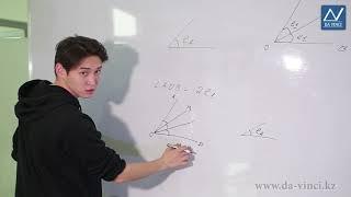 4 класс, 53 урок, Измерение углов