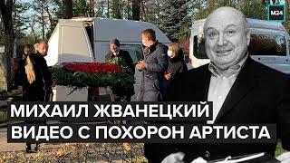 Похороны Михаила Жванецкого: Кадры с похорон артиста - Москва 24