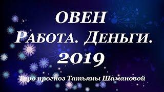 ОВЕН. ДЕНЬГИ. РАБОТА. Годовой Таро прогноз 2019.