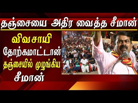 seeman latest speech at Naam tamilar campaign Thanjavur  Seeman latest speech Tamil news live Tamil latest news today news in tamil   Naam tamilar Katchi leader Seeman campaigned at Thanjavur for his parliament and legislative candidates at Thanjavur.  while speaking seeman challenged both Narendra Modi and Rahul Gandhi, in his speech Seeman said there is no big difference between Congress and BJP  in external policy, economic policy and internal security affairs.  Seeman also blamed both the national parties for the poverty in Tamil Nadu in particular and India in general. here is the full speech of Seeman at Thanjavur    seeman,seeman speech, seeman latest, seeman latest speech, thirumurugan gandhi latest speech, naam tamilar, naam tamilar katchi,     for tamil news today news in tamil tamil news live latest tamil news tamil #tamilnewslive sun tv news sun news live sun news   Please Subscribe to red pix 24x7 https://goo.gl/bzRyDm  #tamilnewslive sun tv news sun news live sun news