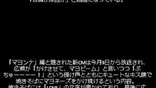 【工口】 広瀬すず(16)の出演CM「一平ちゃん 夜店の焼そば」エロ過ぎ苦情でセリフ差し替えってよwwwwww