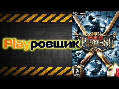 Playровщик - Линейный корабль (Sid Mayers Pirates)