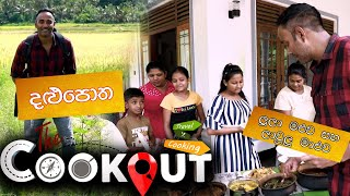 The Cookout  | දළුපොත  ( 05 - 09 - 2021 ) Thumbnail