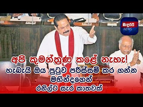 Mahinda Rajapaksa has challenge to the Ranil government in the Parliament