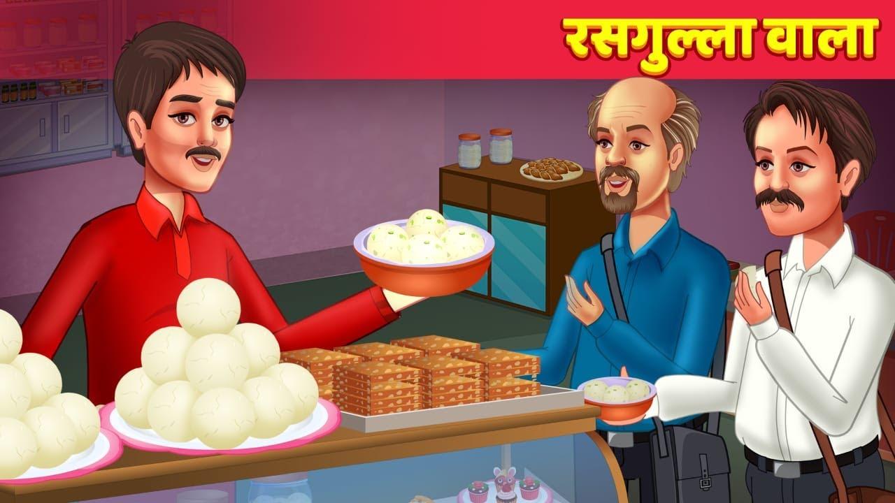रसगुल्ला वाला Moral Stories For Teens हिन्दी कहानिया Horror Stories Hindi Fairy Tales & Stories