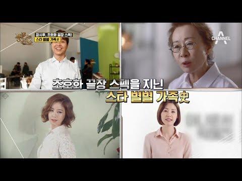 [예능]  풍문으로 들었쇼 141회_180625_화제의 중심에 오른 스타의 가족! 별별 가족史