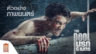 The Pool | นรก 6 เมตร - Official Trailer