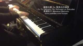 Yu Yu Hakusho Op: Hohoemi no Bakudan (Piano) 幽遊白書 Op: 微笑みの爆弾