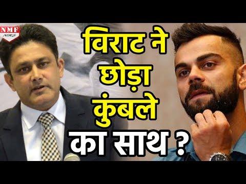 Virat Kohli ने छोड़ा Anil Kumble का साथ? बोले- ठीक कर रहा है BCCI