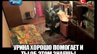 Коля Гузей| Урина