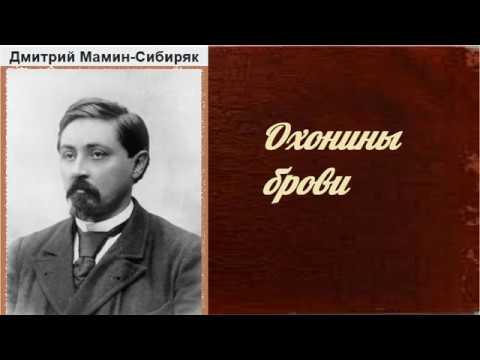 Дмитрий Мамин-Сибиряк. Охонины