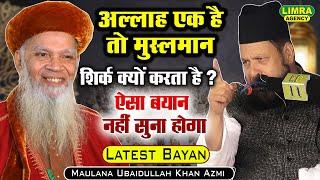 Maulana Ubaidullah KhanAzmi Part 2, 17 March 2018 Jugdishpur Amethi HD India