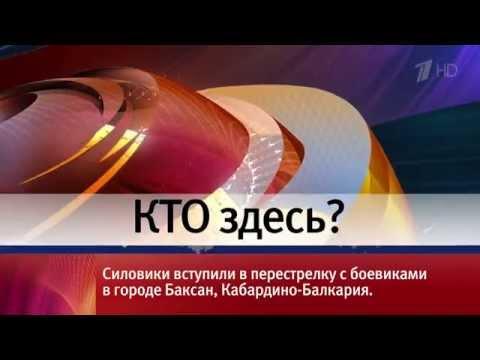 Новости часа 10:58 (Первый канал, 23.05.2014)