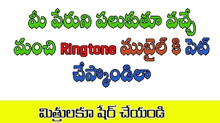 How to make personalized ringtones with your name | in telugu By mobile world