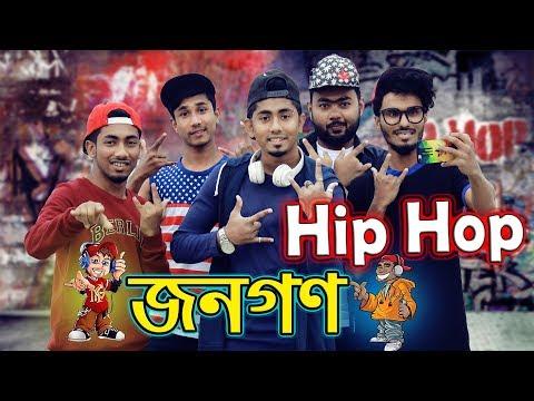 Hip Hop Jonogon || Hip Hop জনগণ || Zan Zamin