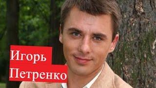 Петренко Игорь ЛИЧНАЯ ЖИЗНЬ сериал Спящие