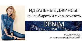 Как выбрать джинсы по фигуре / Как подобрать идеальные джинсы