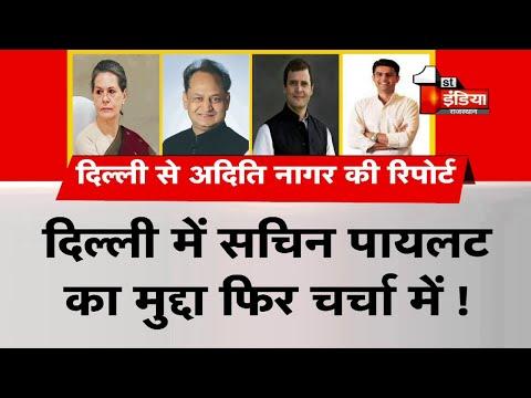 Delhi में Sachin Pilot का मुद्दा फिर चर्चा में !