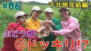 #6『RINGOMUSUMEの産地直送 日本最高!!』ぶどう畑で㊙︎ドッキリ