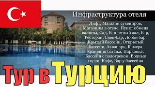 Тур в Сиде, Турция. Отель Larissa Stone Palace 5*