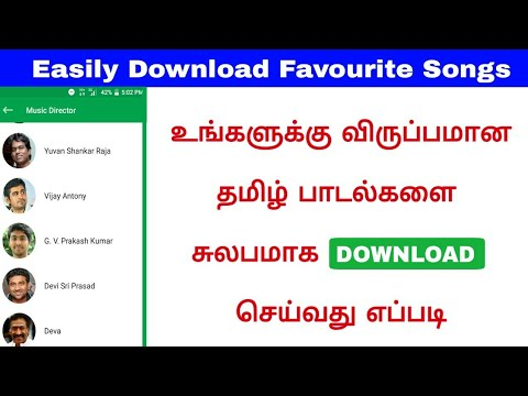 Download Tamil Mp3 Songs on one click | (A -Z ) Movie Songs Available | Tamil music on Application