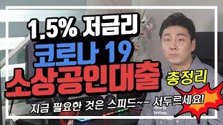 코로나19 소상공인진흥공단 대출 총정리(저금리 1.5%…