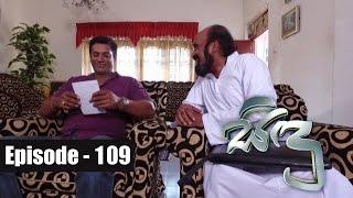 Sidu | Episode 109 05th January 2017 Thumbnail