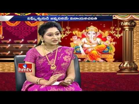 vinayaka chavithi pooja vidhanam in telugu audio free