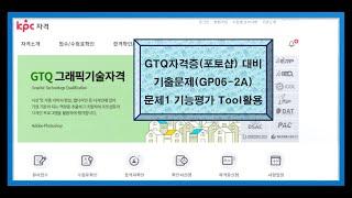GTQ그래픽 2급자격증 대비 강의, 문제1 기능평가 T…
